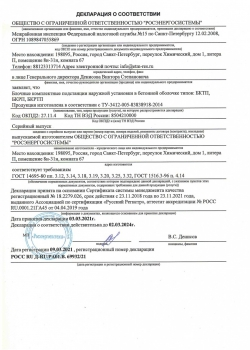 Декларация-соответствия-БКТП-БКРП-и-БКРТП_сейсмостойкость