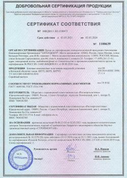 Сертификат-соответствия-БКТП-БКРП-и-БКРТП_сейсмостойкость