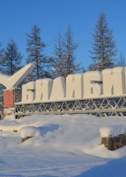 Билибино, Чукотский АО