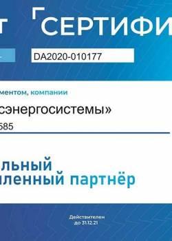 Сертификат-CHINT