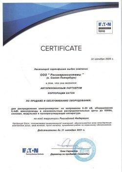eaton_certificate_2020