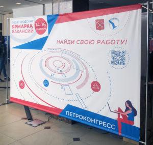 Ярмарка вакансий 2020 в Санкт-Петербурге