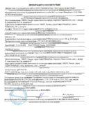 Декларация соответствия на КТПнт