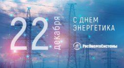 "открытка ""С Днем энергетика!"""