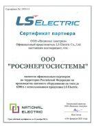 сертификат партнера LS Electric