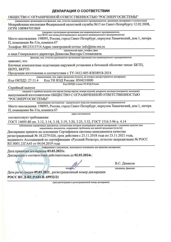 декларация соответствия ГОСТ БКТП