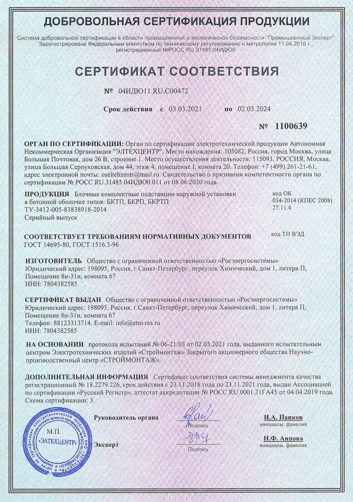 сертификат соответствия ГОСТ БКТП