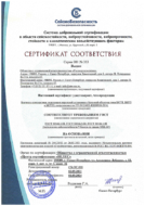 сертификат сейсмостойкости БКТП