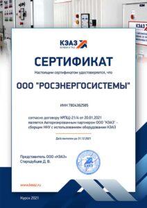 """сертификат партнера ООО """"КЭАЗ"""""""