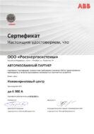 сертификат партнера ABB производство НКУ до 6300А