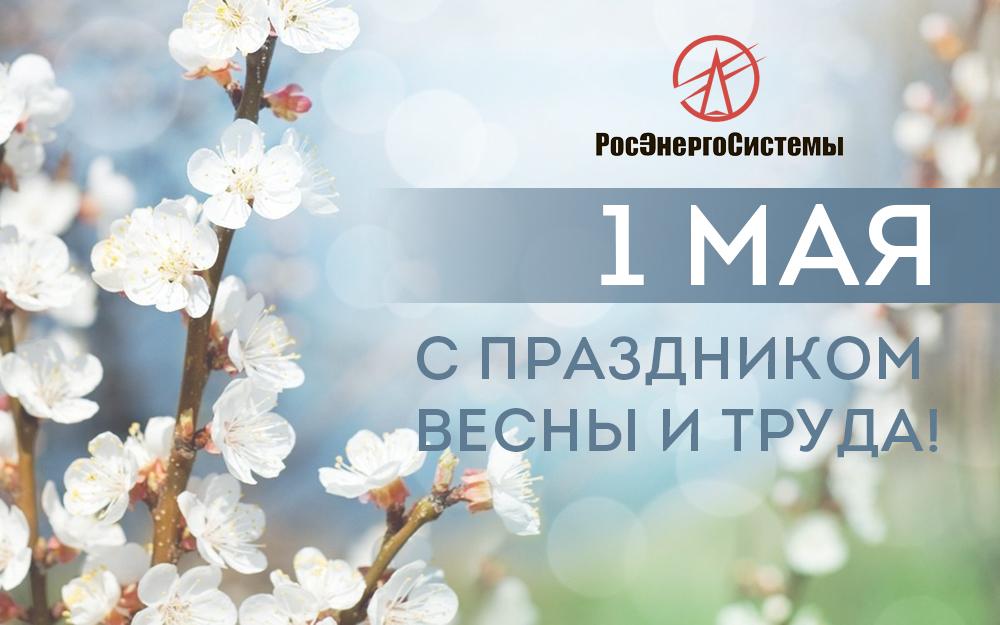 С 1 мая!