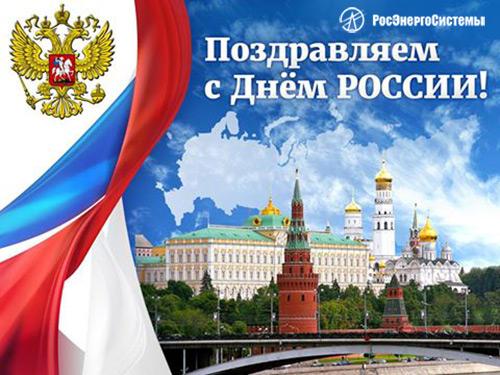 С днем России 2020