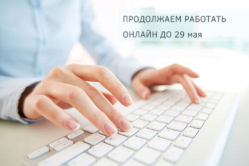 Работаем онлайн до 29 мая